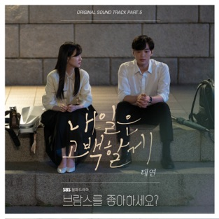 TAEYEON – Do You Like Brahms? (Original Television Soundtrack), Pt. 5 – Single [iTunes Plus AAC M4A]