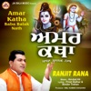 Amar Katha Baba Balak Nath Single
