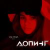 Допинг - Olesya Bi mp3