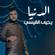 El Donia - Yehia Al Qaisi