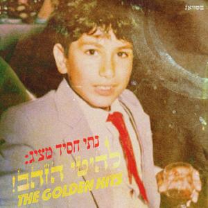 Nati Hassid - להיטי הזהב