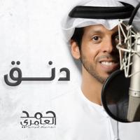 Hamad Al Ameri