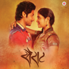 Ajay-Atul - Sairat (Original Motion Picture Soundtrack) - EP artwork