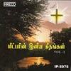 Meetparin Iniya Geethangal Vol. 1