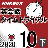 NHK 英会話タイムトライアル 2020年10月号 下