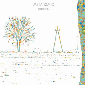 Megapolis - НОЯБРЬ