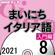 NHK まいにちイタリア語 入門編 2021年8月号 - 入江 たまよ