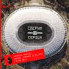 Би-2 - Сверим сердца (Official Bootleg) [Live] Grafik