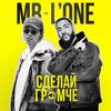 СДЕЛАЙ ГРОМЧЕ (feat. L'One) - Max Barskih