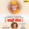 Om Sai Namo Namah (Sai Mantra) - Single