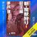 新・魔獣狩り4 狂王編 サイコダイバー - 夢枕 獏