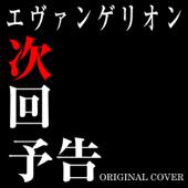 エヴァンゲリオン 次回予告 ORIGINAL COVER