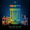 Yossi Green - Yiddish Nachas, Vol. 3  artwork