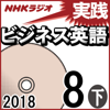 杉田敏 - NHK 実践ビジネス英語 2018年8月号(下) アートワーク
