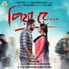Piya Re (Original Motion Picture Soundtrack) - EP