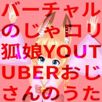 バーチャルのじゃロリ狐娘Youtuberおじさんのうた (feat. さつき が てんこもり)