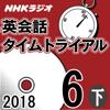 スティーブ・ソレイシィ - NHK 英会話タイムトライアル 2018年6月号(下) アートワーク