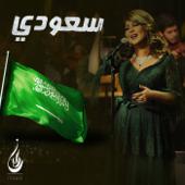 Saudi - Nawal