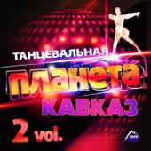 Танцевальная планета Кавказ, Vol. 2