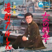Minatomachi Blues - Shinichi Mori - Shinichi Mori