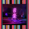 Music - 東京事變
