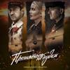Николай Расторгуев - Прощаться не будем (Официальный саундтрек) обложка