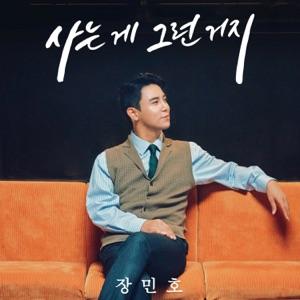 Jang Min Ho (장민호) - That's Life (사는게 그런거지) - Line Dance Music