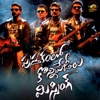 Pustakamlo Konni Pageelu Missing (Original Motion Picture Soundtrack) - EP