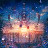 Uchuno Kisetsu (feat. Eve & suis from Yorushika) - Lanndo