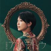 アイヲトウ - EP