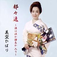 Dodoitsu (Sake Wa Namida Ka Tameiki Ka Iri) - Single
