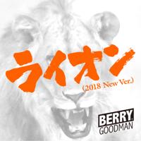 ベリーグッドマン - ライオン (2018 New Ver.) artwork
