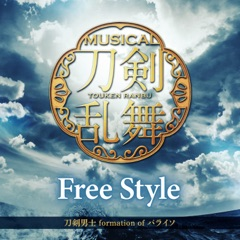 Free Style - EP