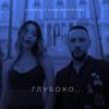 MONATIK & Надя Дорофеева - Глубоко... обложка
