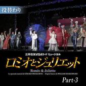 星組 大劇場('21)役替わり「ロミオとジュリエット」 Part-3 (ライブ)