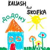 Додому (feat. Skofka)
