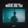 Where Are You - Refeci, Michel Fannoun & Colone