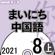 NHK まいにち中国語 2021年8月号 上 - 丸尾 誠