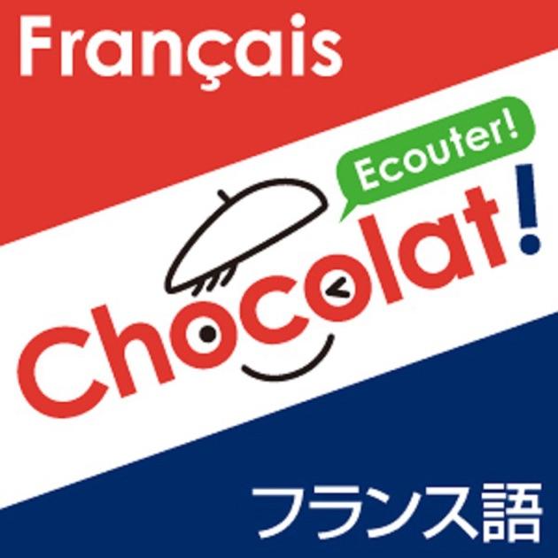 Chocolat! フランス語 (日仏語Po...
