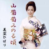 Yama Wo Mamoru Kyoudai