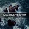 Шум Моря Коллекция - Океанские звуки для детского сна - Нежный и крепкий сон, глубокий релакс и успокоение нервной системы обложка