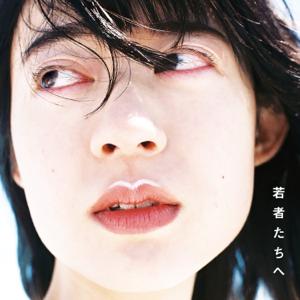 Hitsujibungaku - Dear Youths,