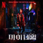 My Name (feat. Swervy & JEMINN) - Hwang Sang Jun