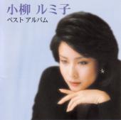 小柳ルミ子 ベストアルバム