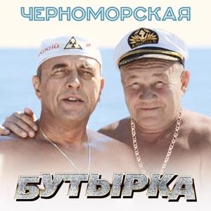 Черноморская - Single