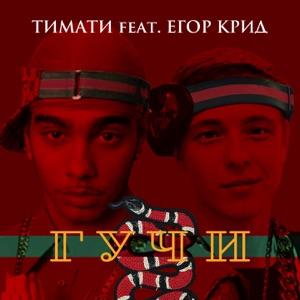 Гучи (feat. Егор Крид) - Single