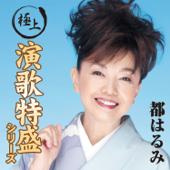 Japanese Legendary Enka Collection - Harumi Miyako