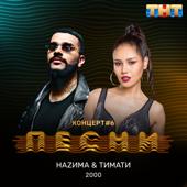 2000 - НАZИМА & Timati