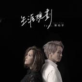 生涯規劃 (feat. 陳柏宇)