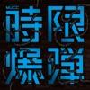 時限爆弾 - EP ジャケット写真
